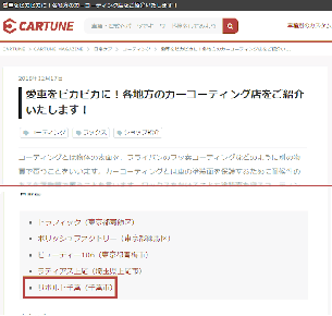 cartune_web.png