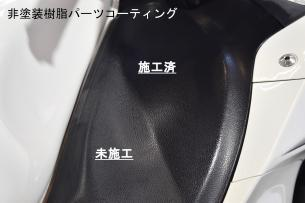 20210424隼非塗装パーツ001