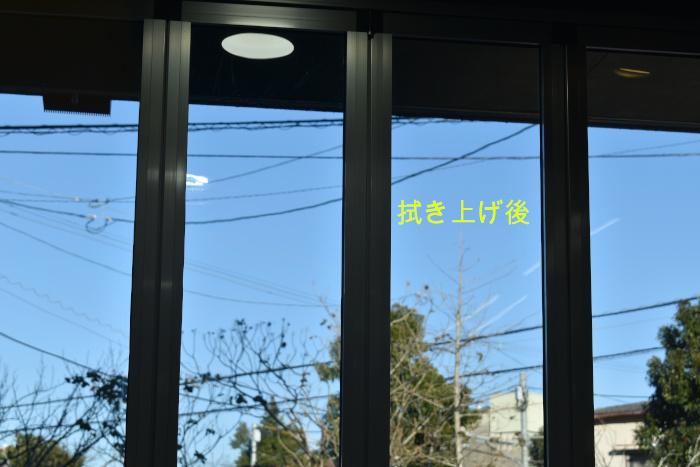 窓拭きあげ後