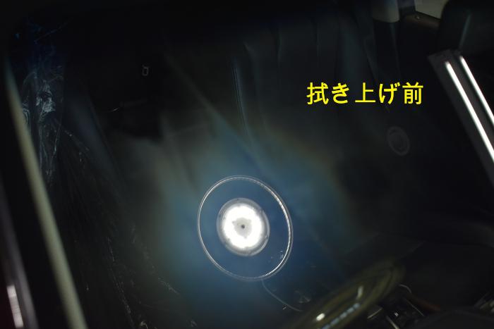 LS-拭き上げ前-1
