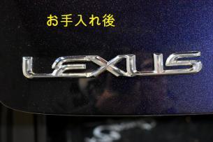 レクサスIS エンブレム作業後-1
