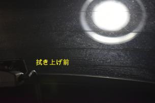 GLE-拭き上げ前-1