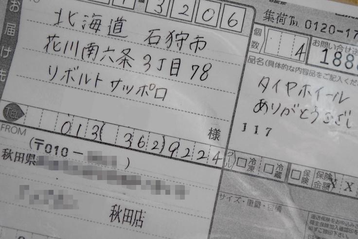 ホイール送り状01