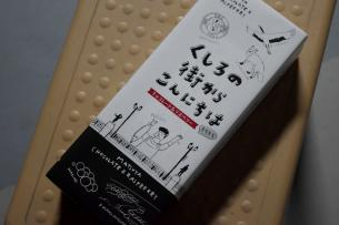 釧路お菓子