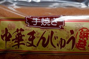 中華饅頭02