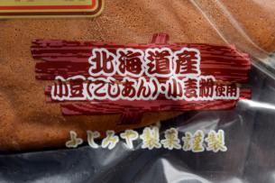 中華饅頭03