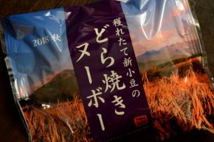 モリモトどら焼き02