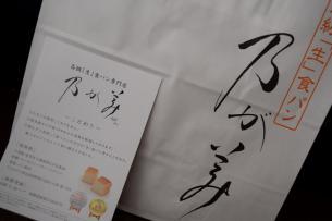 札幌高級食パン 01