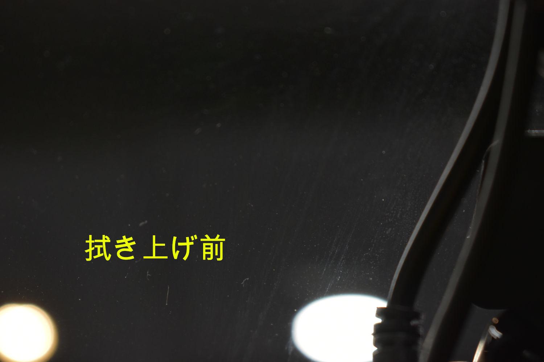 X3-拭き上げ前-1