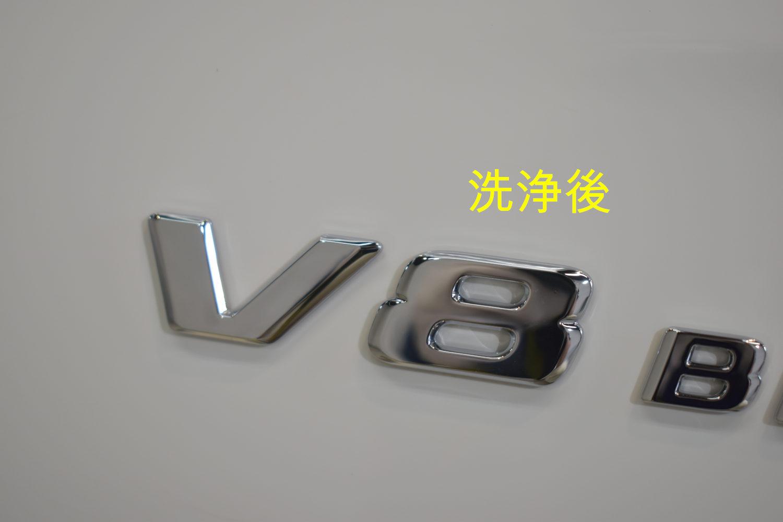 C63S-エンブレム洗浄後-2