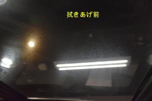 GLE-内窓拭き上げ前-1