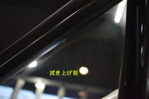 RX-窓拭きあげ前