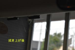 ルーミー窓拭き上げ後-2