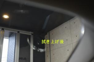 A3-窓拭き上げ後-2