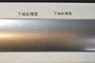 V220d-モール研磨