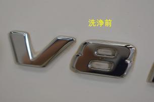 C63S-エンブレム洗浄前-1