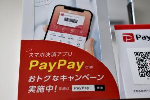 PayPay-3