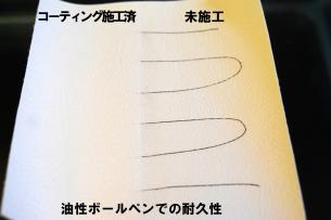 油性ボールペン耐久実験-4